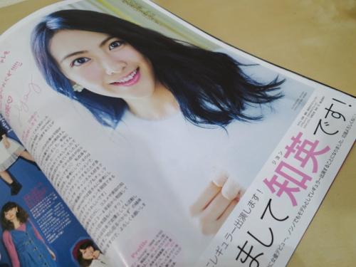 「はじめまして、知英です!」…元KARAジヨン(知英)、ファッション誌「non-no」の新レギュラーモデルに、2014年12月号から1