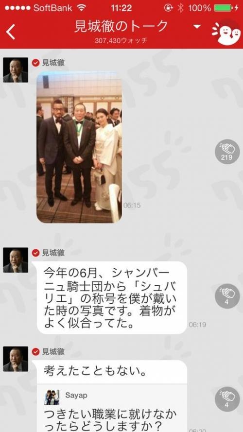 柴咲コウ、中田氏にゾッコン!「周りへの気配りが素晴らしいんです」3