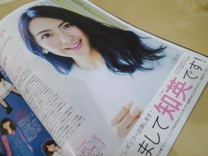 「はじめまして、知英です!」…元KARAジヨン(知英)、ファッション誌「non-no」の新レギュラーモデルに、2014年12月号から
