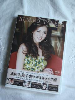 takeda kumiko DVD