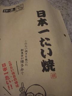 yanagawa 006