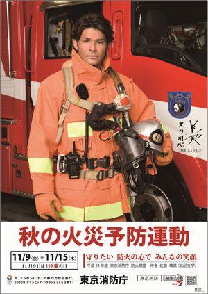 火災予防週刊ポスター