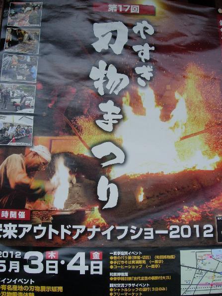 DSCN5723刃物祭り
