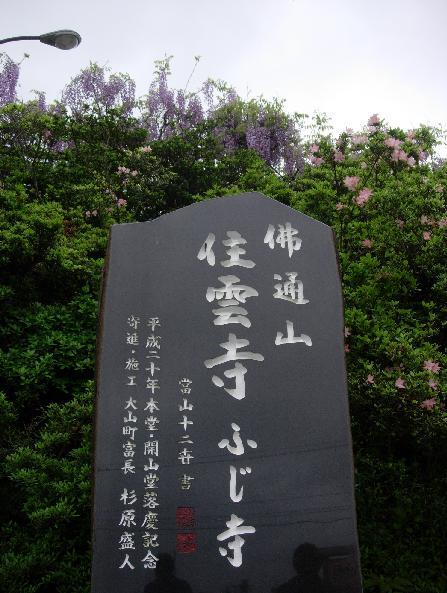 DSCN5725ふじ寺