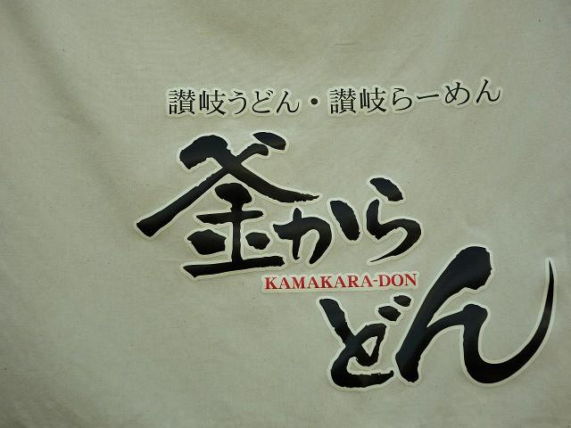 1027-kamakaradon-002-S.jpg