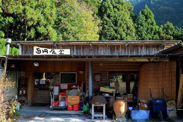 1123-hyakuenn-016-S.jpg