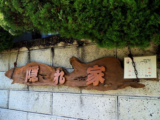 1123-kakurega-004-S.jpg