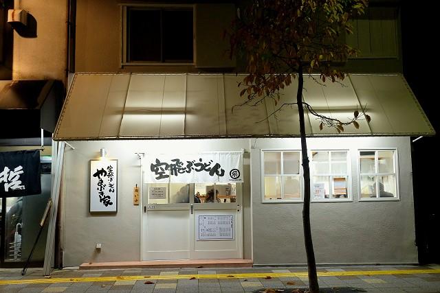 1127-yamabukiya-013-S.jpg