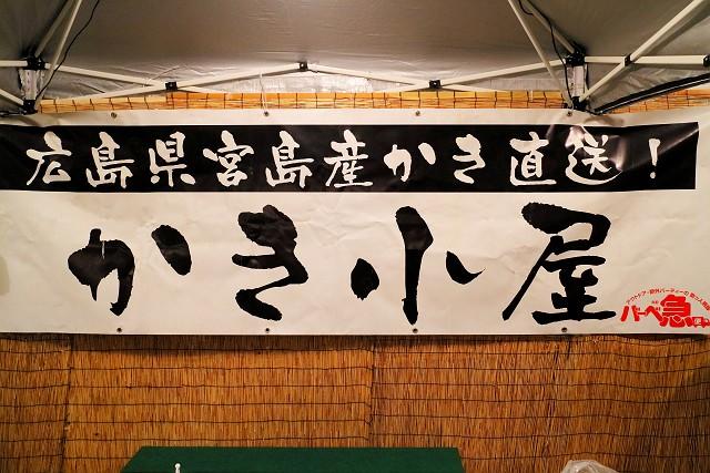 1128-kakogoya-002-S.jpg