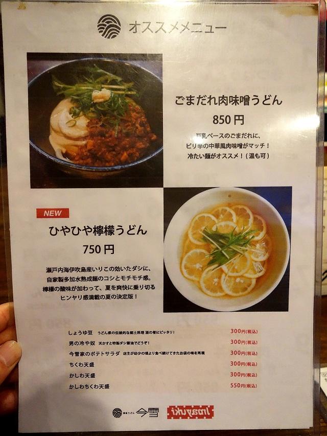140916-imayuki-018-S.jpg