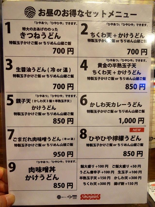140916-imayuki-019-S.jpg