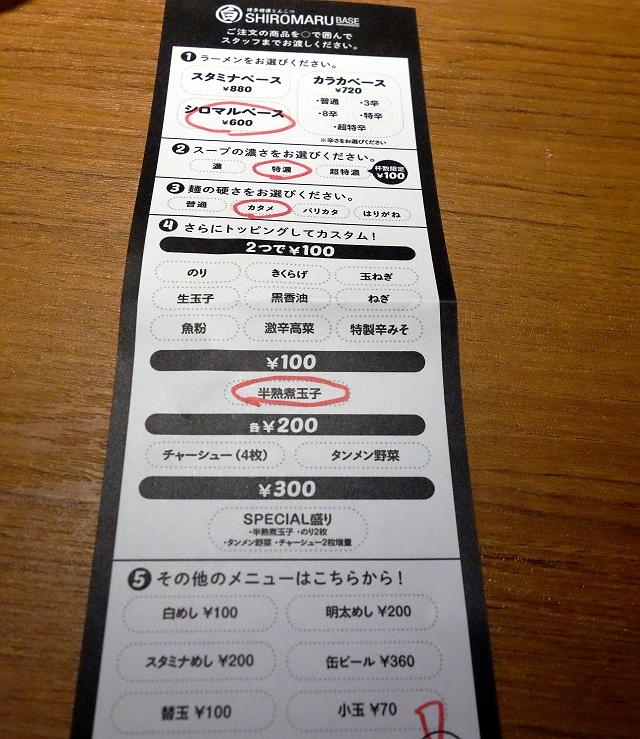 140916-siromaru-009-S.jpg