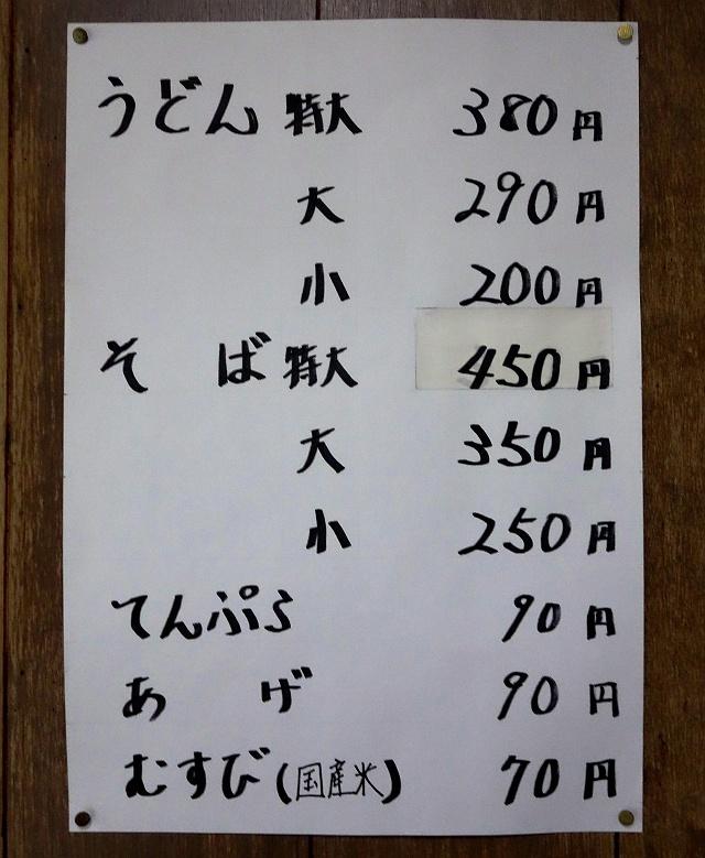 140920-masui-007-S.jpg