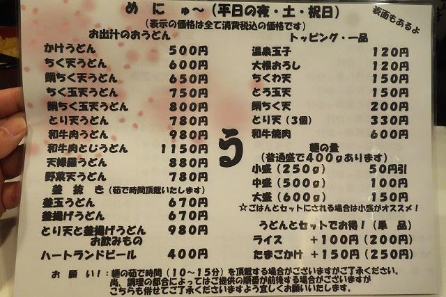 141004-udama-003-S.jpg