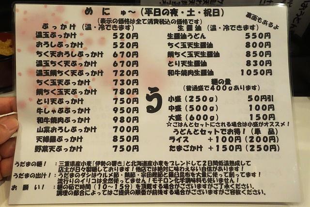 141004-udama-004-S.jpg