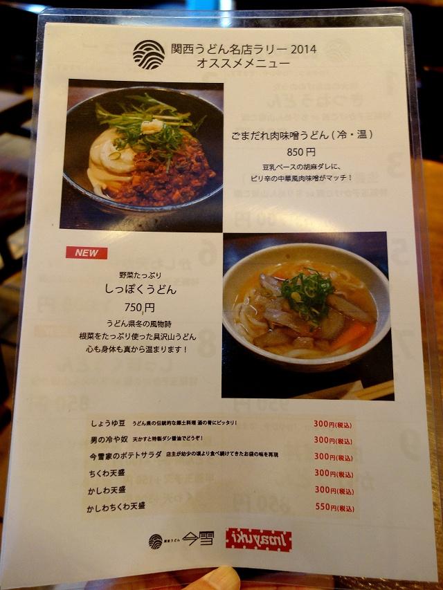 141011-imayuki-005-S.jpg