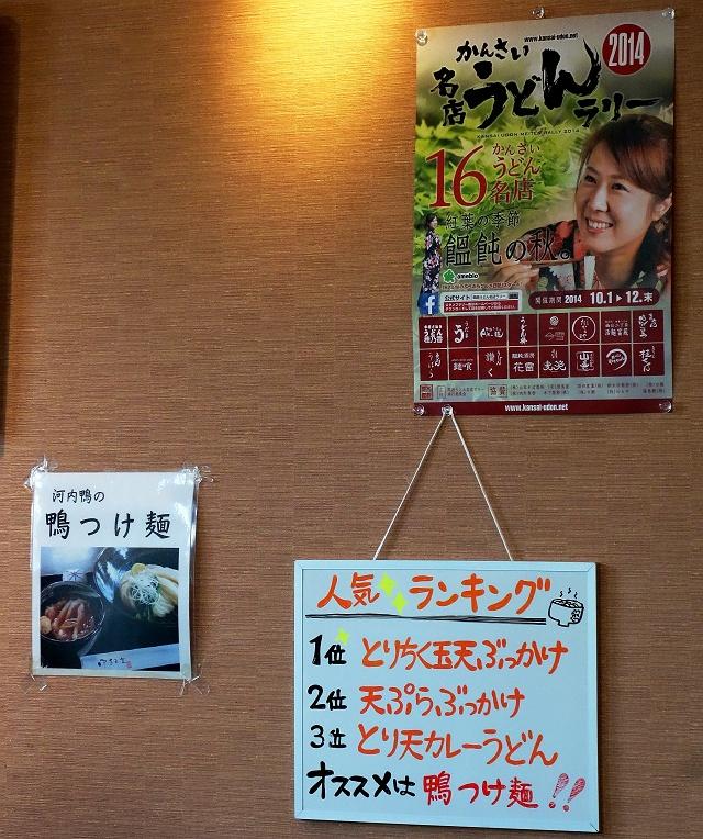 141012-takaraya-002-S_201411131956213ed.jpg