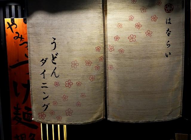 141020-hanarai-002-S.jpg