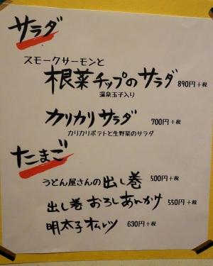 141020-hanarai-012-S.jpg