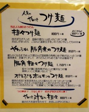 141020-hanarai-017-S.jpg