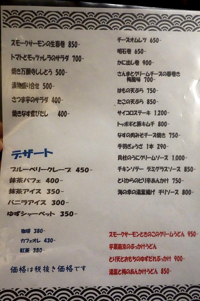 141020-hanarai-031-S.jpg