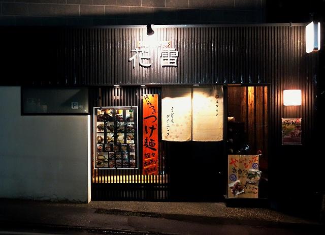 141020-hanarai-056-S.jpg