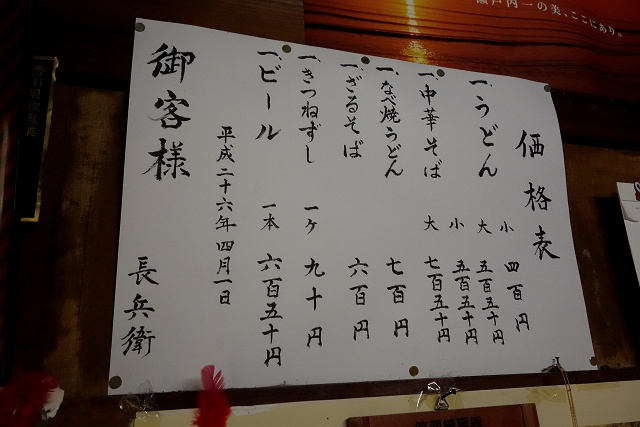 141025-tyoubei-013-S.jpg