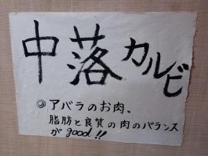 1410927-nikutare-005-S.jpg