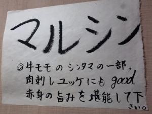 1410927-nikutare-008-S.jpg