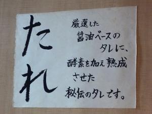 1410927-nikutare-009-S.jpg
