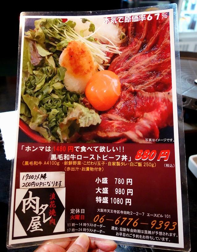 1410927-nikutare-039-S.jpg