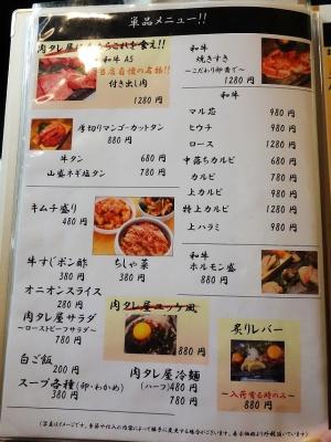 1410927-nikutare-046-S.jpg