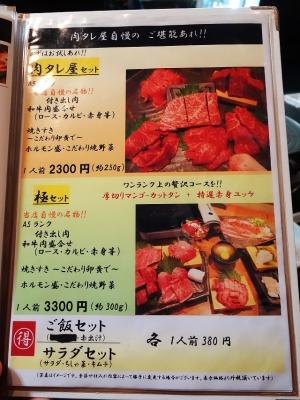 1410927-nikutare-047-S.jpg