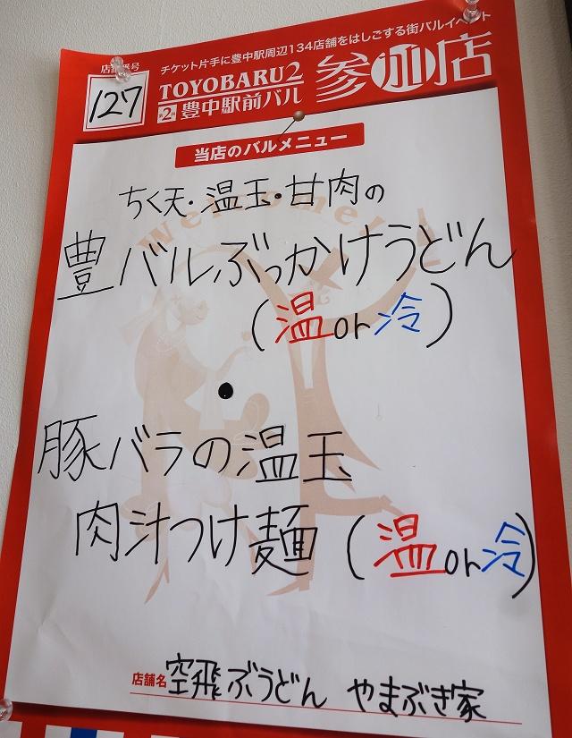 1410927-yamabukiya-005-S.jpg