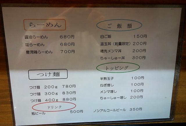 1410930-rokudou-006-S.jpg