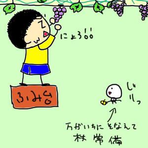 秋味覚03