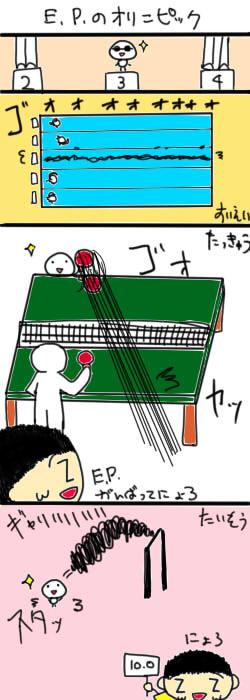 オリンピック2012前篇