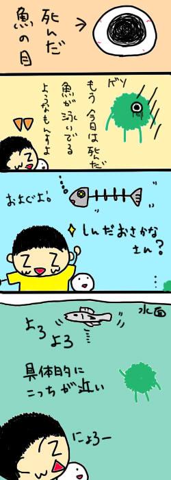 死んだ魚01