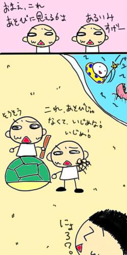 浦島ツトム04