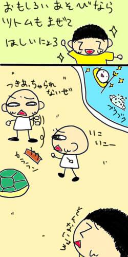 浦島ツトム06
