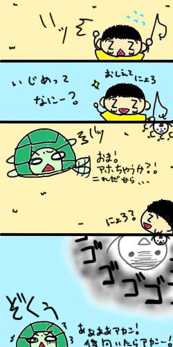 浦島ツトム11