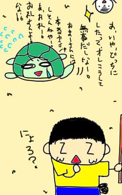 浦島ツトム12