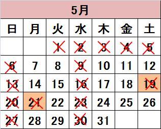 5月カレンダー差し替え