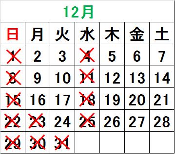 アイズ12月カレンダー