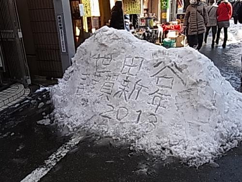 積雪したので