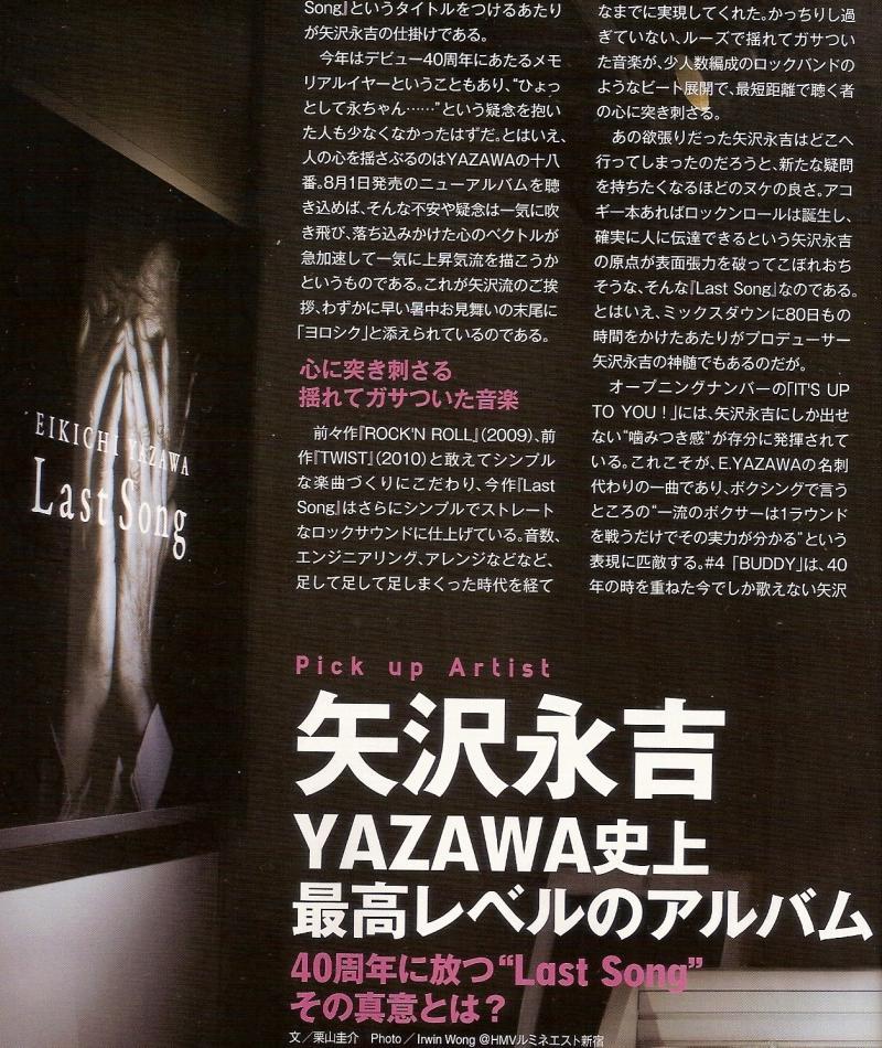 月刊HMV01