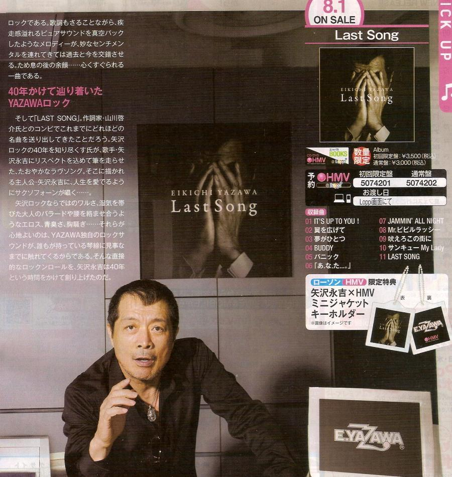 月刊HMV02