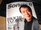月刊Songs8月号