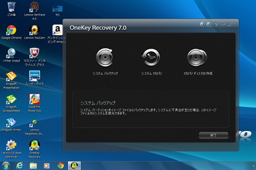Lenovo G570 Ubuntu インストール Windows7 リカバリディスク作成
