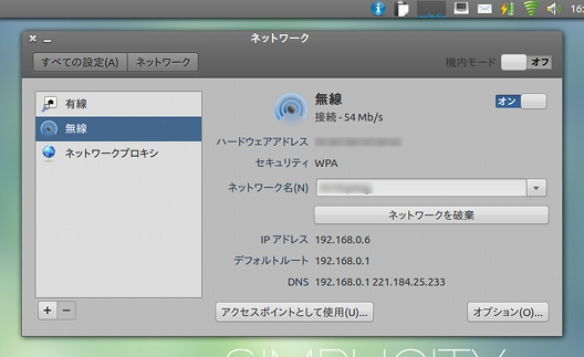 Lenovo G570 Ubuntu インストール 無線LANにつなぐ